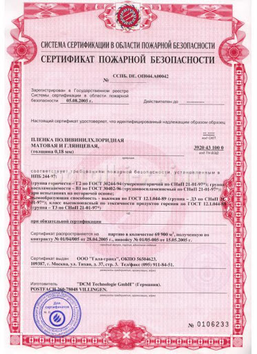 сертификат пожаробезопасности на пвх пленку