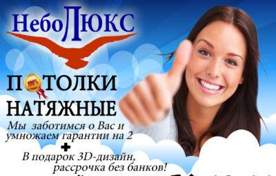 рекламный лист