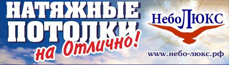 натяжной потолок иркутск