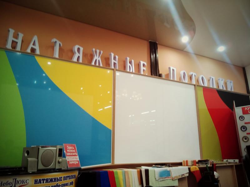 Офис -3 Небо-ЛЮКС.РФ