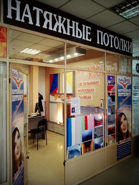 Офис натяжных потолков