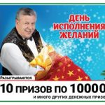 билет русское лото за натяжной потолок