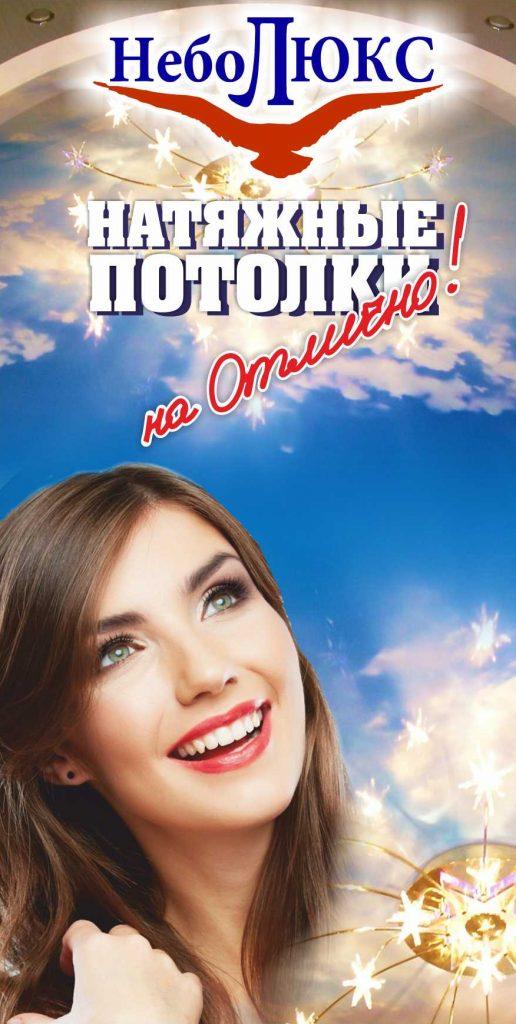 Натяжные потолки Небо Люкс Иркутск